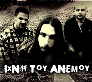 Ίχνη Του Ανέμου - Ελληνικό ροκ συγκρότημα band 1