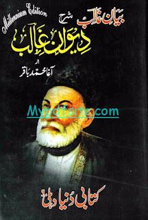 Bayan-e-Ghalib Sharah-e-Deewan-e-Ghalib