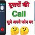 Call History Verizon | किसी भी फ़ोन से सुने दुसरो का कॉल