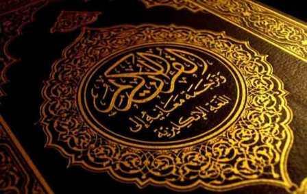 Karakter Berdasarkan Nomor Surat dalam Al-Quran