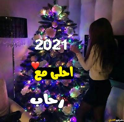 2021 احلى مع رحاب