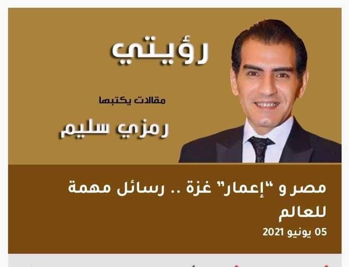 """مصر و """"إعمار"""" غزة .. رسائل مهمة للعالم"""