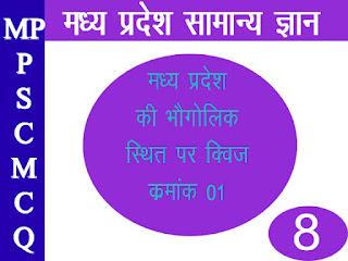 MP Gk Quiz in hindi