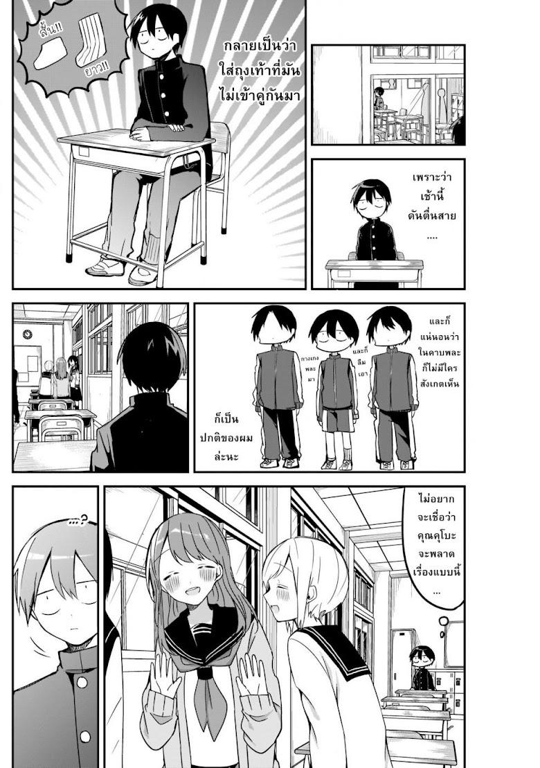 Kubo-san wa Boku (Mobu) wo Yurusanai - หน้า 2