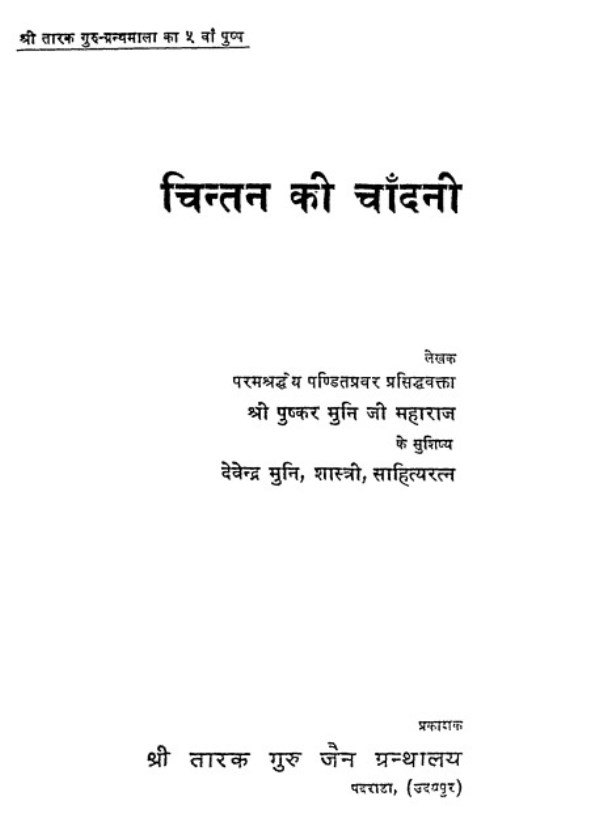 chintan-ki-chandni-devendra-muni-चिंतन-की-चांदनी-देवेन्द्र-मुनि
