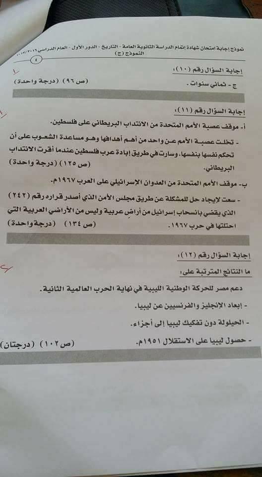 لطلاب الثانوية العامة.. نموذج اجابة امتحان التاريخ الرسمي من الوزارة 4