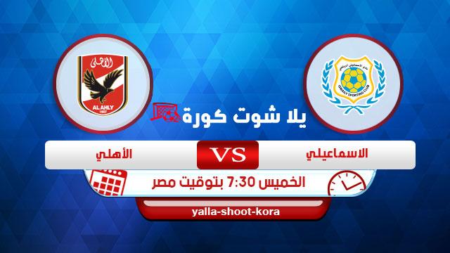 al-ismaily-vs-al-ahly