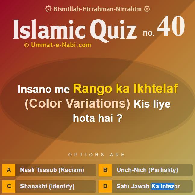 Islamic Quiz 40 : Insano me Rangat ka Ikhtelaf kis liye hota hai?