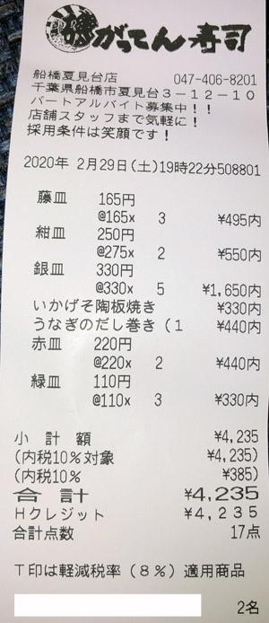 磯のがってん寿司 船橋夏見台店 2020/2/29 飲食のレシート