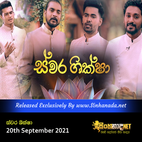 Swara Shiksha 20th September 2021
