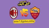 نتيجة مباراة ميلان وروما كورة لايف اليوم بتاريخ 26-10-2020 في الدوري الايطالي