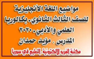 مواضيع انكليزي بكالوريا علمي وأدبي سوريا 2020 pdf
