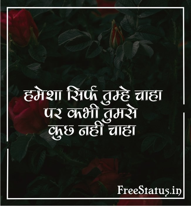 Hamesha-Sirf-Tumhe-Chaha