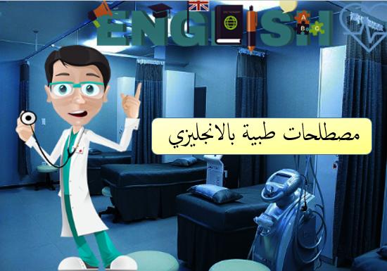 مصطلحات طبية بالانجليزي