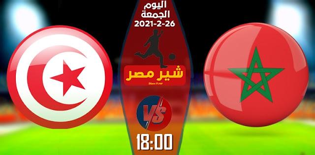 نتيجة مباراة المغرب وتونس اليوم الجمعة 26-2-2021