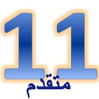 قناة الصف الحادي عشر المتقدم - الامارات