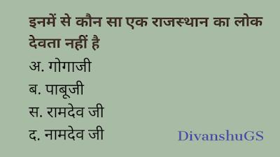 इनमें से कौन सा एक राजस्थान का लोक देवता नहीं है