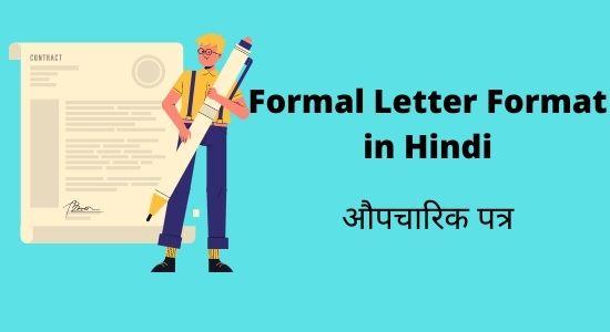 Formal Letter Format in Hindi
