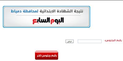 دمياط/ ظهرت الان نتيجة الشهادة الاعدادبة والابتدائية اخر العام 2015بمحافظة دمياط
