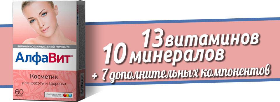 АлфаВит Косметик