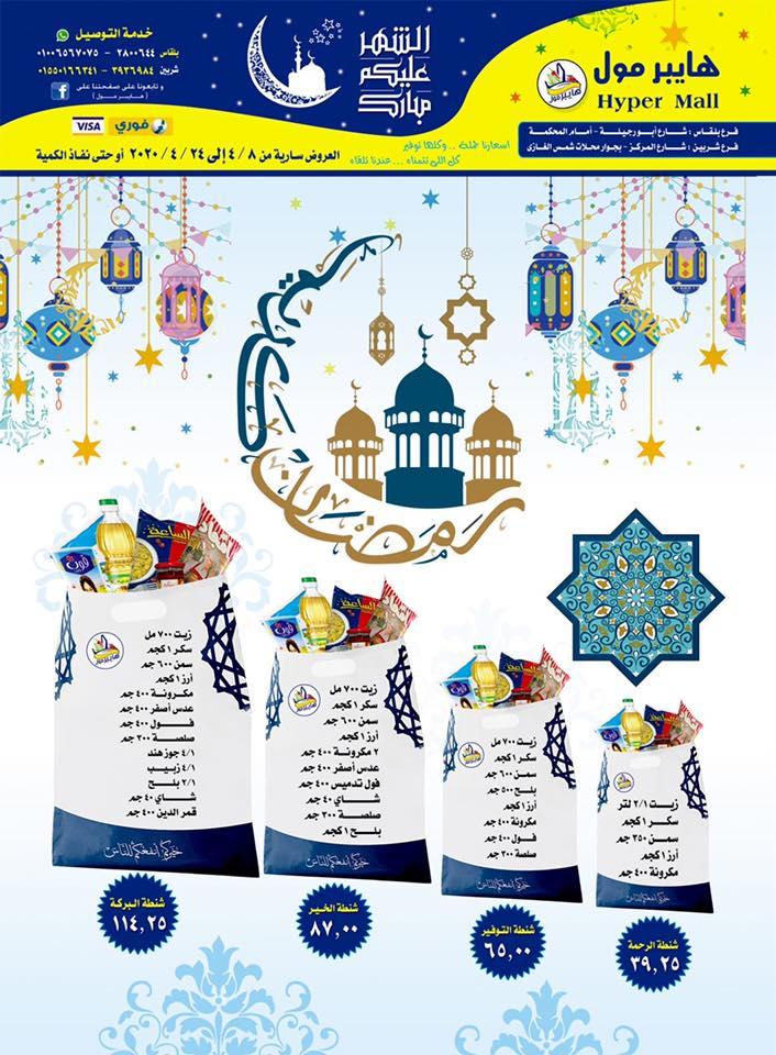 عروض هايبر مول المنصورة من 8 ابريل حتى 24 ابريل 2020 رمضان كريم
