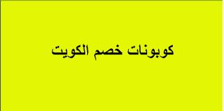 هام جدا : إليك أقوى 20 كود خصم في الكويت لأفضل المتاجر