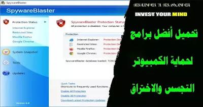 تحميل أفضل برامج لحماية الكمبيوتر من التجسس والاختراق