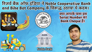 WHY SBI REJECT NOBLE COPERTIVE BANK CHEQUE??BIKE BOT CHEQUE MICR CODE REJECT BY RBI.