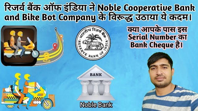 WHY RBI REJECT NOBLE COPERTIVE BANK CHEQUE??BIKE BOT CHEQUE MICR CODE REJECT BY RBI.