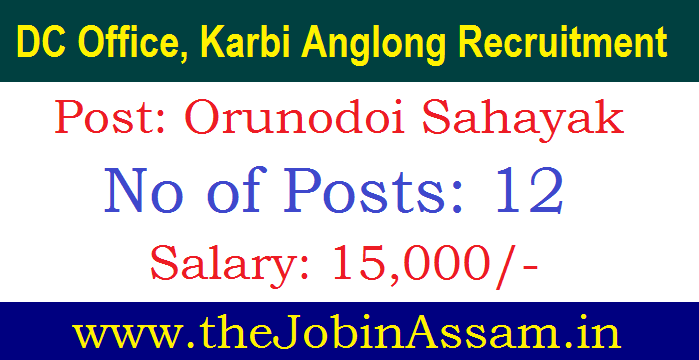 DC Office, Karbi Anglong Recruitment 2020