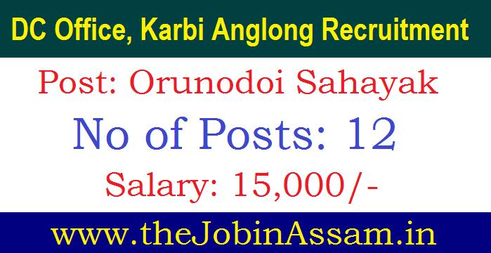 DC Office, Karbi Anglong Recruitment 2020