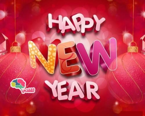 صور ورسائل تهنئة العام الميلادي الجديد 2016 Happy New Year