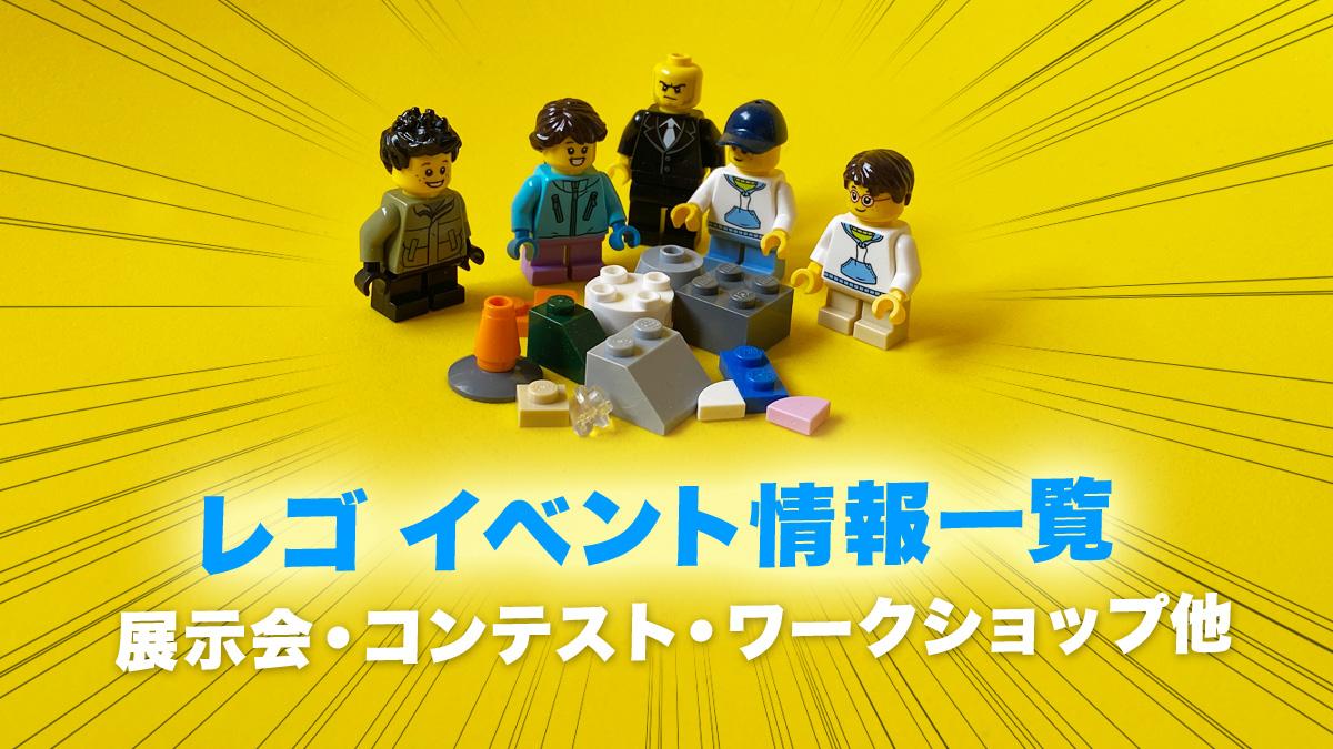 レゴ イベント・ワークショップ・コンテスト情報:ファン参加型