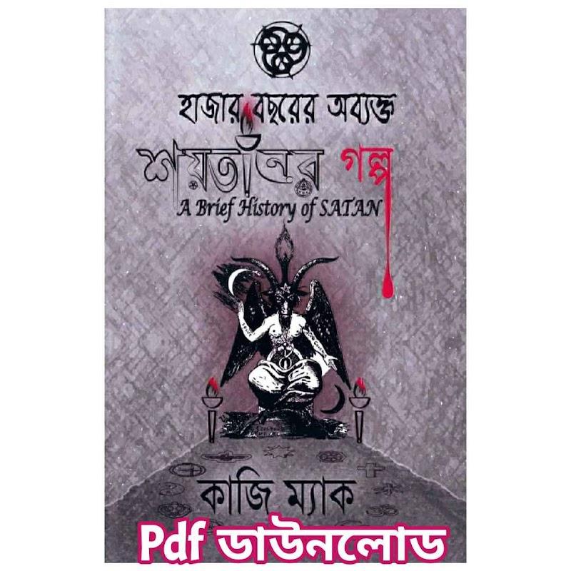 হাজার বছরের অব্যক্ত শয়তানের গল্প - কাজি ম্যাক Pdf Download