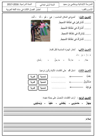 النموذج 14: اختبارات اللغة العربية السنة الأولى ابتدائي الفصل الثالث