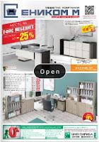 http://www.proomo.info/2017/01/enikom-m-mebeli-broshura-katalog.html