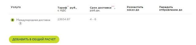 Расчет стоимость Пони Экспресс с доставкой из РФ в США