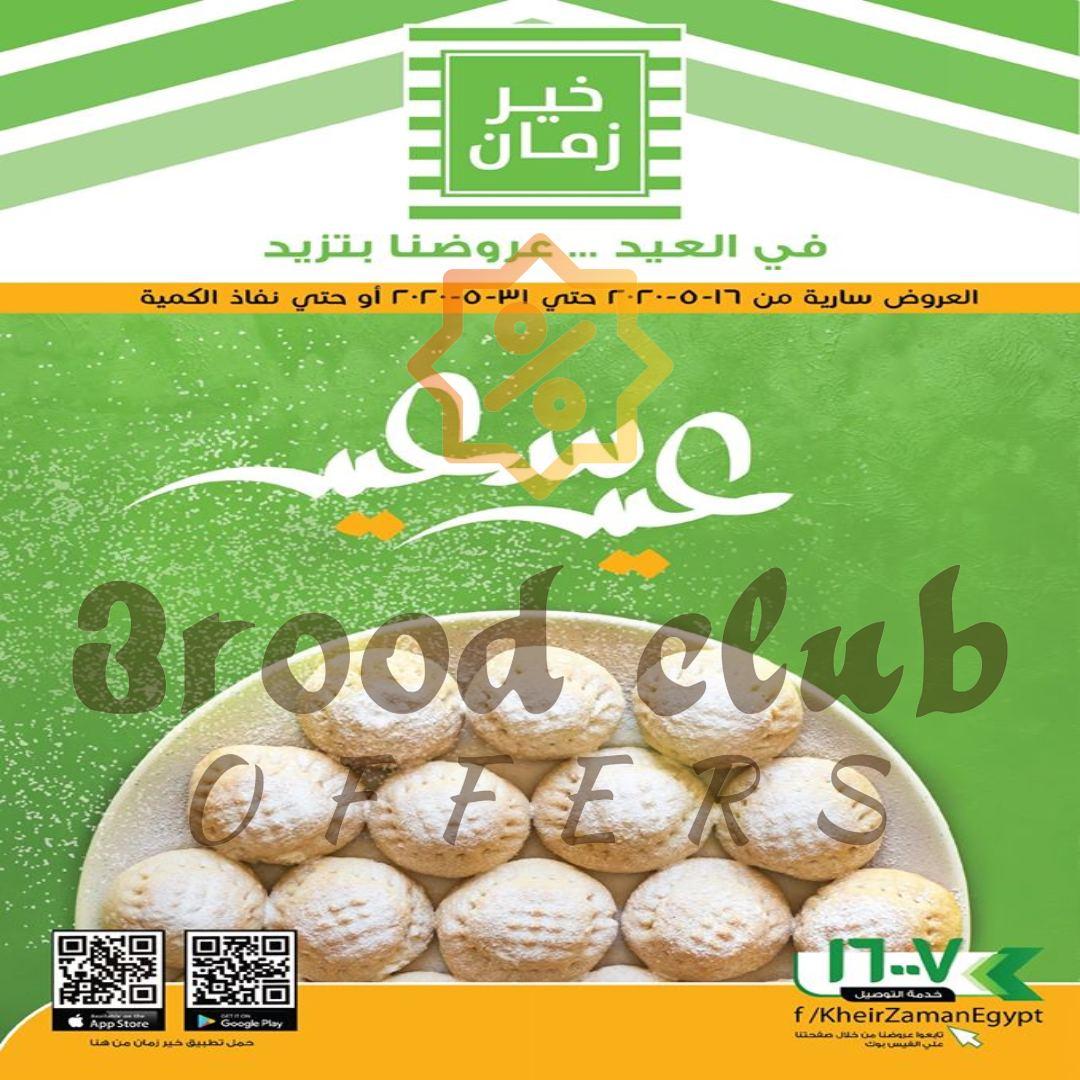 عروض خير زمان عيد الفطر من 16 مايو