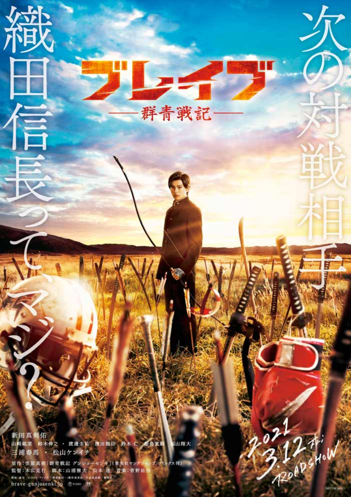 Brave: Gunjyo Senki live-action film (Katsuyuki Motohiro) - poster