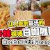 《来煮家常便饭 COOK AT HOME》 让人吃到冒汗的辛辣槟城白咖喱面 Mee Kari Putih Penang! 内附食谱!