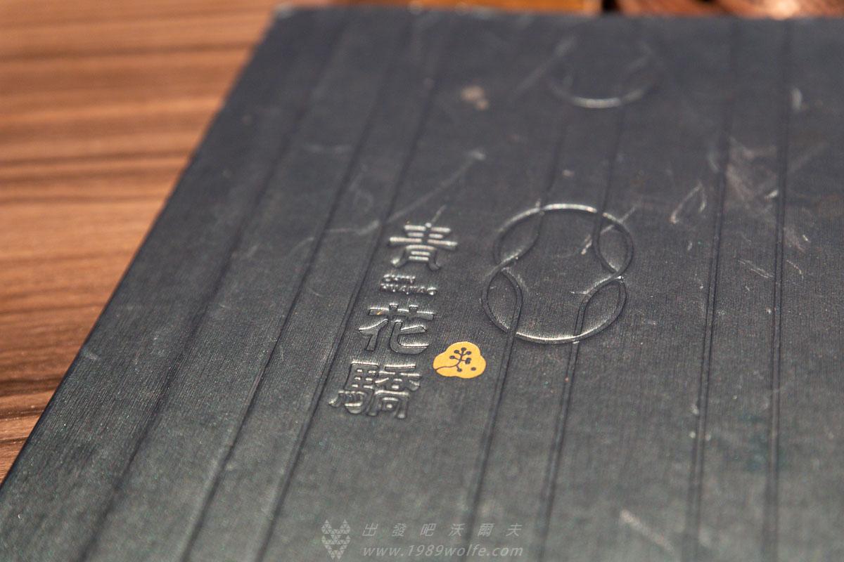 青花驕麻辣鍋 台中公益店