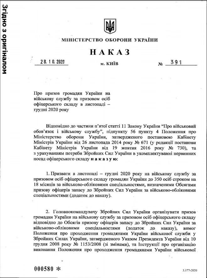 Міністр оборони підписав наказ на призов 350 офіцерів