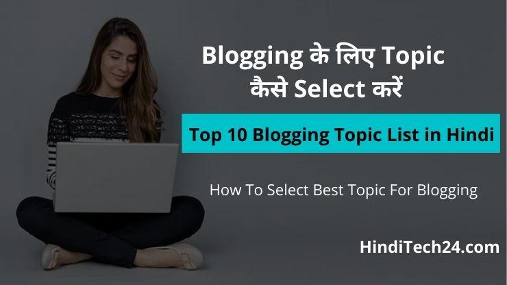 Blog Kis Topic Par Banaye - Blog Topic Ideas in Hindi (Best Topic For Blog in Hindi)