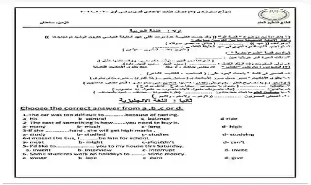 النماذج الرسمية الاسترشادية للامتحانات متعدد التخصصات للصف الثالث الاعدادى بنظام الامتحان الموحد كل المواد 2021