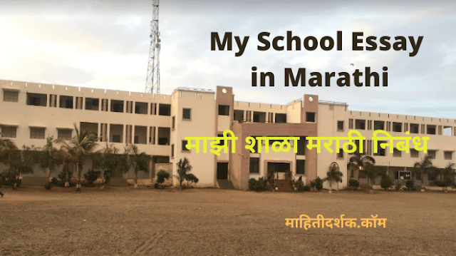 माझी शाळा मराठी निबंध | My School Essay in Marathi - माहितीदर्शक