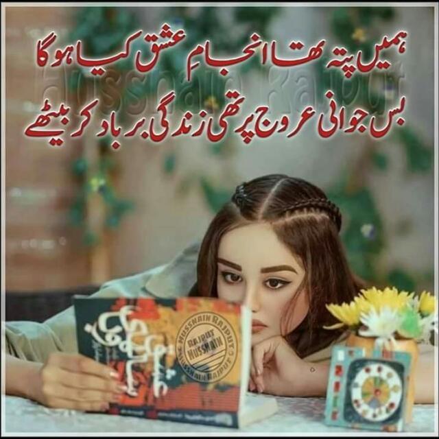 sad poetry in urdu 2 lines | sad poetry in urdu