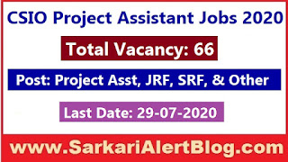 https://www.sarkarialertblog.com/2020/07/csio-project-assistant-jobs-2020.html