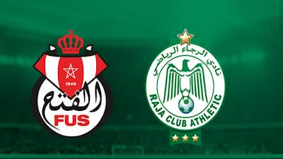 مشاهدة مباراة الرجاء والفتح اليوم بث مباشر فى الدورى المغربى