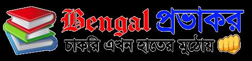 Bengal Pravakar  - সমস্ত ধরনের চাকরির পরীক্ষার প্রস্তুতি