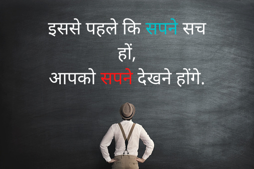 motivational quotes in hindi, motivational quotes for success, motivational quotes for students, motivational quotes in hindi for success, motivational quotes for work, मोटिवेशनल कोट्स,motivational quotes images, motivational quotes images in hindi, motivational quotes images for success,